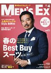 MEN`S EX  4月號2017