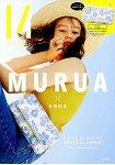 MURUA 品牌10週年紀念特刊附藍色印花側背包