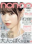 non-no 4月號2017增刊號