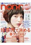 non-no 5月號2017附JILL STUART Beauty 筆袋式粉色化妝包