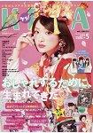 KERA 5月號2017附生駒里奈×46海報