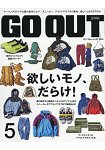 OUTDOOR STYLE GO OUT 5月號2017