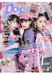 Popteen 5月號2017附LIZ LISA 4色眼影盤.唇蜜
