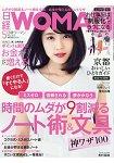 日經 WOMAN  5月號2017
