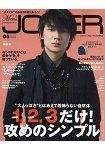 Men`s JOKER  5月號2017