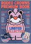 RODEO CROWN PREMIUM BOOK Vol.8附丹寧風托特包.貼紙