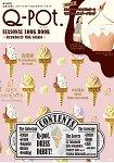 Q-pot.甜美風飾品品牌 MOOK 2017年春夏號~Strawberry Milk Gelato~附草莓牛奶冰淇淋造型單肩側背包