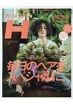 CAZICAZI 髮型 Vol.55(2017年春季號)