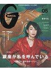 GINZA 5月號2017附獨家設計紙膠帶