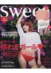 sweet 5月號2017附FURLA 愛戀粉紅多功能收納單肩側背包