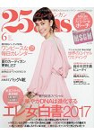25ans 6月號2017附MSGM 粉×銀亮片小物包