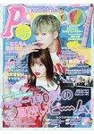 Popteen 6月號2017附KUMATAN WC熊彩色亮粉3用眼影/腮紅盤. 香味唇蠟筆