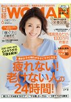 日經 WOMAN  6月號2017