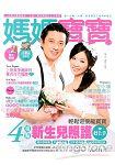 媽媽寶寶月刊3月2012第301期