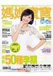 媽媽寶寶月刊9月2014第331期