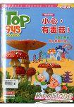 Top945康軒學習雜誌初階版2014第282期