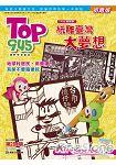 Top945康軒學習雜誌初階版2014第284期