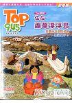Top945康軒學習雜誌初階版2014第286期