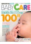 媽媽寶寶-Baby照護100問