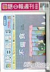 國語日報週刊-初階版201410