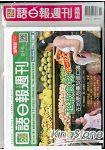 國語日報週刊-進階版201410