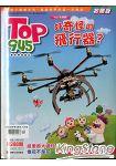 Top945康軒學習雜誌初階版2014第288期