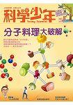 科學少年2015第8期