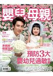 嬰兒與母親月刊3月2015第461期