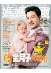 媽媽寶寶月刊8月2015第342期