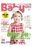 育兒生活月刊7月2015第302期