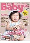 育兒生活月刊8月2015第303期