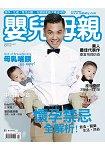 嬰兒與母親月刊8月2015第466期