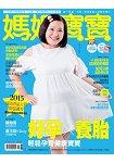 媽媽寶寶月刊9月2015第343期