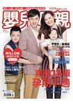 嬰兒與母親月刊9月2015第467期
