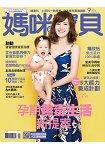 媽咪寶貝月刊9月2015第183期