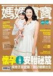 媽媽寶寶月刊11月2015第345期