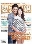 嬰兒與母親月刊10月2015第468期