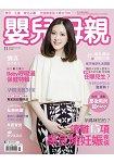 嬰兒與母親月刊11月2015第469期
