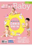 親子天下Baby專刊-0歲教育關鍵行動