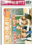 國語日報週刊-進階版201508