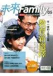 未來Family 11月2015第5期