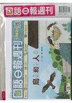 國語日報週刊-初階版201511