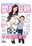嬰兒與母親月刊2月2016第472期