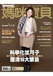 媽咪寶貝月刊4月2016第190期