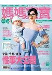 媽媽寶寶月刊4月2016第350期