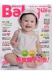 育兒生活月刊6月2016第313期