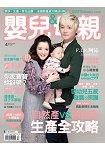嬰兒與母親月刊4月2016第474期