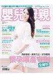 嬰兒與母親月刊6月2016第476期