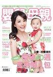 嬰兒與母親月刊7月2016第477期