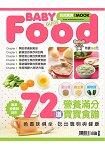 BABY FOOD-72道營養滿分寶寶食譜-媽媽寶寶